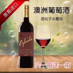 澳兹莱德西拉子赤霞珠干红葡萄酒整箱750ml*6瓶装