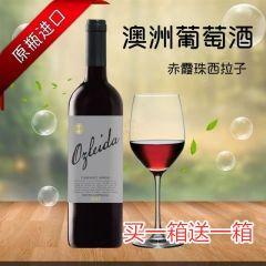 澳兹莱德赤霞珠西拉子葡萄酒整箱750ml*6瓶装