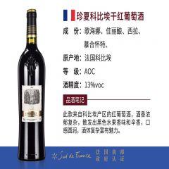 珍夏科比埃干红葡萄酒*6瓶装