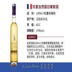 珍夏自然甜白葡萄酒*6瓶装