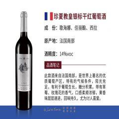 珍夏教皇银标干红葡萄酒*6瓶装